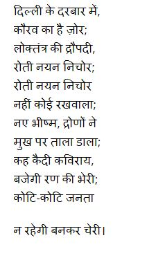 Atal Bihari Vajpayee Poems in hindi for inspirations