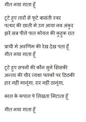 Atal Bihari Vajpayee Poems about git naya gata hu in hindi